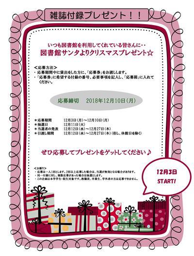 クリスマス・雑誌付録プレゼントポスター2018.jpg