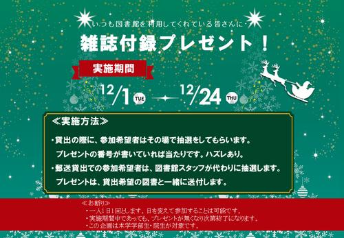 クリスマス企画ポスター.png
