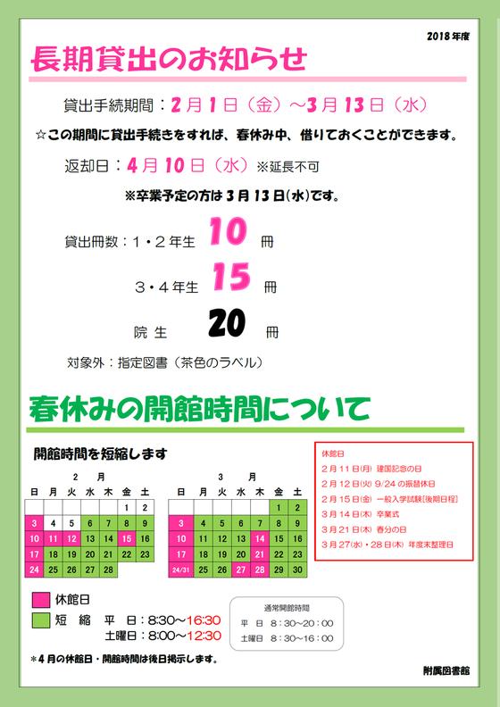 長期貸出ポスター(春季).png